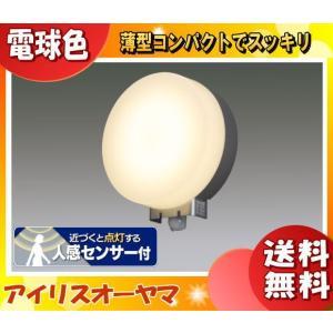 「送料無料」アイリスオーヤマ IRBR5L-CIPLS-MSBS 人感センサー付 LEDポーチ灯 防雨型 電球色 500lm 薄型コンパクトタイプ「IRBR5LCIPLSMSBS」 esco-lightec