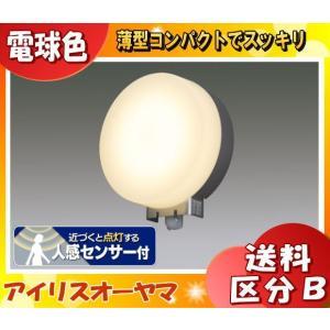 アイリスオーヤマ IRBR5L-CIPLS-MSBS 人感センサー付 LEDポーチ灯 防雨型 電球色 500lm 薄型コンパクトタイプ「IRBR5LCIPLSMSBS」「送料区分B」 esco-lightec