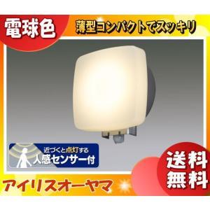 「送料無料」アイリスオーヤマ IRBR5L-SQPLS-MSBS 人感センサー付 LEDポーチ灯 防雨型 電球色 500lm 薄型コンパクトタイプ「IRBR5LSQPLS-MSBS」 esco-lightec