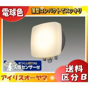 アイリスオーヤマ IRBR5L-SQPLS-MSBS 人感センサー付 LEDポーチ灯 防雨型 電球色 500lm 薄型コンパクトタイプ「IRBR5LSQPLS-MSBS」「送料区分B」 esco-lightec