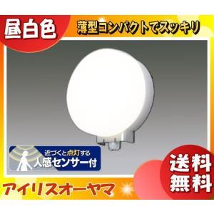 「送料無料」アイリスオーヤマ IRBR5N-CIPLS-MSBS 人感センサー付 LEDポーチ灯 防雨型 昼白色 520lm 薄型コンパクトタイプ「IRBR5NCIPLSMSBS」 esco-lightec