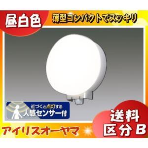アイリスオーヤマ IRBR5N-CIPLS-MSBS 人感センサー付 LEDポーチ灯 防雨型 昼白色 520lm 薄型コンパクトタイプ「IRBR5NCIPLSMSBS」「送料区分B」 esco-lightec