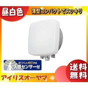 「送料無料」アイリスオーヤマ IRBR5N-SQPLS-MSBS 人感センサー付 LEDポーチ灯 防雨型 昼白色 520lm 薄型コンパクトタイプ「IRBR5NSQPLS-MSBS」 esco-lightec