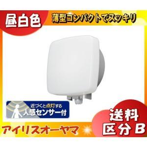 アイリスオーヤマ IRBR5N-SQPLS-MSBS 人感センサー付 LEDポーチ灯 防雨型 昼白色 520lm 薄型コンパクトタイプ「IRBR5NSQPLS-MSBS」「送料区分B」 esco-lightec