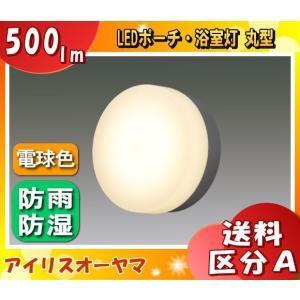 アイリスオーヤマ IRCL5L-CIPLS-BS-P LED浴室灯 LED一体型タイプ 円型/シルバー 500lm 白熱灯器具60形相当 電球色「IRCL5LCIPLSBSP」「送料区分A」|esco-lightec