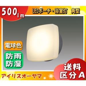 アイリスオーヤマ IRCL5L-SQPLS-BS-P LED浴室灯 LED一体型タイプ 角型/シルバー 500lm 白熱灯器具60形相当 電球色「IRCL5LSQPLSBSP」「送料区分A」|esco-lightec