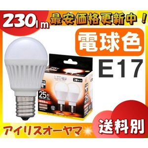 アイリスオーヤマ  LDA2L-H-E17-2T52P  2個パック 5年保障 密閉器具対応 E17口金 小形電球25形相当 電球色 2.3W 230lm 「送料区分A」