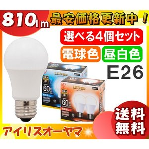 【5年保証】アイリスオーヤマ LED電球 E26 60W相当 810lm 広配光【選べる4個セット 送料無料】 電球色/昼白色 LDA8L-G-6T52P2/LDA7N-G-6T52P2 密閉器具対応|esco-lightec