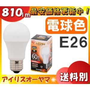 アイリスオーヤマ LDA8L-G-6T5 5年保障 広配光 約220°密閉器具対応 60W形相当 電球色 7.9W 810lm 口金E26(LDA)「送料区分A」「J1S」|esco-lightec