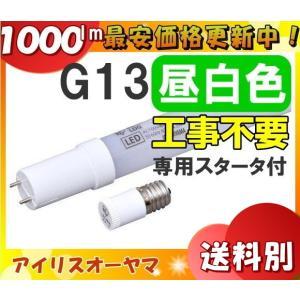アイリスオーヤマ LDG20T・N・7/10V2 工事不要 直管LEDランプα 昼白色 20形 5000K 6.6W 1000lm グロー式器具専用 専用スタータ付「送料区分A」|esco-lightec