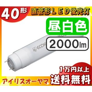 アイリスオーヤマ HE160S LDG32T・N/13/20/16S  40形(32形)昼白色 5000K 12.5W 2000lm 口金 G13 エコハイルクス(新商品 IRIS)「LDG32TN132016S」「送料区分A」|esco-lightec