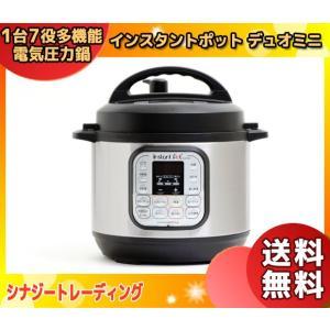 シナジートレーディング ISP1001 インスタントポットデュオミニ 2.8L 圧力調理・炒め料理・蒸し料理・豆料理・炊飯等7種類の機能付 「送料無料」|esco-lightec