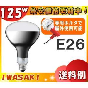 岩崎 IR220V125WRH アイR形赤外線電球 工業家畜飼育など屋外使用可能 125W ガラス形球径R127 全放射束77%以上 口金E26 「送料区分C」「JS10」|esco-lightec