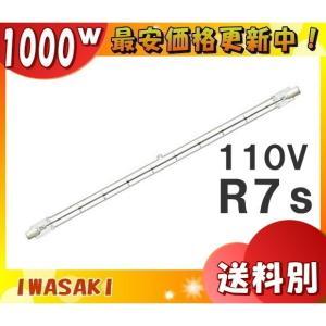 岩崎 J110V1000W アイ ハロゲンランプ 1000W  両口金形 R7s 横長でワイドな配光が得られ、幅広い用途に対応 効率が高く長寿命  「送料区分B」「JS10」|esco-lightec