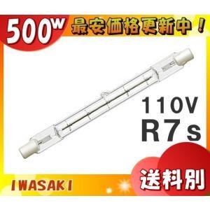 岩崎 J110V500W アイ ハロゲンランプ 500W  両口金形 R7s 横長でワイドな配光が得られ、幅広い用途に対応 効率が高く長寿命  「送料区分B」「JS10」|esco-lightec