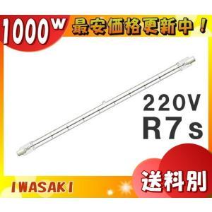 岩崎 J220V1000W アイ ハロゲンランプ 1000W  両口金形 R7s 横長でワイドな配光が得られ、幅広い用途に対応 効率が高く長寿命  「送料区分B」「JS10」|esco-lightec