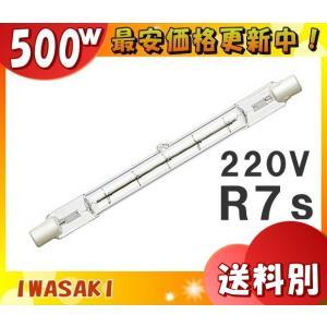岩崎 J220V500W アイ ハロゲンランプ 500W  両口金形 R7s 横長でワイドな配光が得られ、幅広い用途に対応 効率が高く長寿命  「送料区分B」「JS10」|esco-lightec