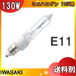 岩崎 JD110V130WN/P/M アイ クールハロゲン 130W 赤外線反射膜により熱線を大幅にカット E11口金 「JD110V130WNPM」 「送料区分B」「M10M」|esco-lightec