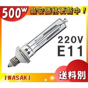 岩崎 JD220V500W/M アイ ハロゲンランプ 500W JD/M  クリア形  口金E11 一般白熱電球の1/200の容量で高効率 「JD220V500WPM」「送料区分B」「JS10」|esco-lightec