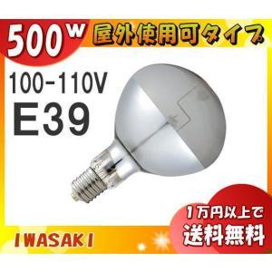 アイ セルフバラスト水銀ランプ(500型/反射型) 岩崎 BHRF100/110V500WH「送料区分C」