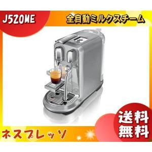 ネスプレッソ J520ME カプセル式コーヒーメーカー クレアティスタ・プラス 全自動のミルクスチーマーでお好みに応じた高品質なコーヒーを作れる 「送料無料」|esco-lightec