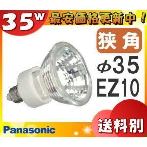 パナソニック JR12V35WKN/3EZ「JR12V35WKN3EZ」 ダイクロビーム 12V用 EZ10口金狭角(12度) EZ10 「送料区分C」「M10M」 esco-lightec
