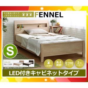 北欧風ベッドフェンネル キャビネットLED照明付きタイプ(フレームのみ)(各色)シングル JYX047SR-S「代引不可」「送料2000円」|esco-lightec