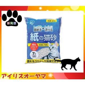 アイリスオーヤマ KMN-70N  消臭・抗菌 しっかり固まる+トイレに流せる 紙の猫砂 再生パルプ使用 7L 燃えるゴミで処理出来る[kmn70n]「送料600円」 esco-lightec