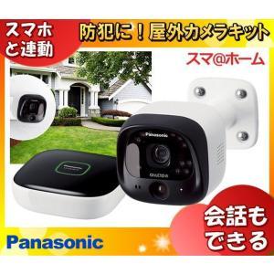 ●屋外カメラキット(ホームネットワークシステム) ●型番:KX-HJC100K-W ●パナソニック ...