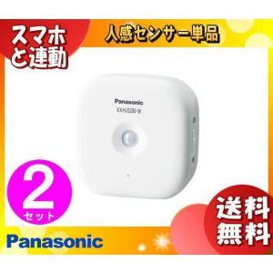 ●人感センサー(ホームネットワークシステム) ●型番:KX-HJS200 (2台セット) ●パナソニ...