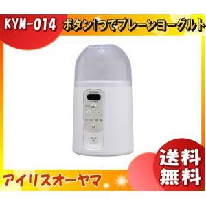 アイリスオーヤマ KYM-014 ヨーグルトメーカー ホワイト ボタン1つでプレーン、カスピ海ヨーグ...