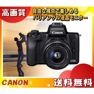 ●商品名:キヤノン EOSKISSM-L18150KBK ミラーレス一眼カメラ 「EOS Kiss ...
