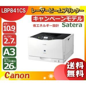 「送料無料」プリンタ LBP 841 Satera レーザー カラー Canon キヤノン A3 レーザービームプリンター LBP841CS キャンペーンモデル「代引不可」|esco-lightec