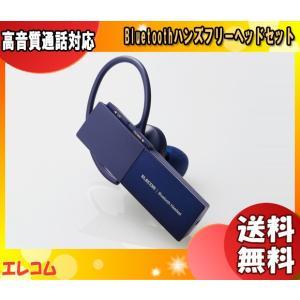 ★ナイトセール★エレコム LBT-HSC20MPBU Bluetooth(R)ハンズフリーヘッドセッ...