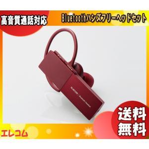 ★ナイトセール★エレコム LBT-HSC20MPRD Bluetooth(R)ハンズフリーヘッドセッ...