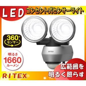 ライテックス LED-AC2020 LEDセンサーライト AC電源式 10W×2灯 ハロゲン300W相当(1660lm)多機能型 防雨タイプ「LEDAC2020」「送料区分A」|esco-lightec