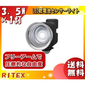 ★ナイトセール★ライテックス LED-135 LEDセンサー...