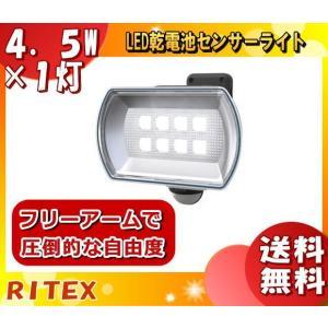 「送料無料」ライテックス LED-150 LEDセンサーライ...