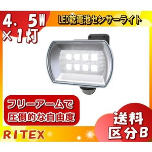 ライテックス LED-150 LEDセンサーライト 乾電池式...