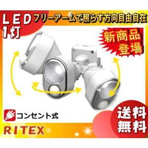 「送料無料」ライテックス LED-AC103 4W×1灯 LEDセンサーライト 防雨 明るさ300ルーメン ハロゲン60W相当 フリーアーム式 電気代1/15 「LEDAC103」
