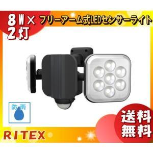 「送料無料」ライテックス LED-AC2016 フリーアーム...