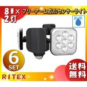 ●メーカー:ライテックス ●型番:LED-AC2016「6台まとめ買い」 ●8W×2灯 フリーアーム...