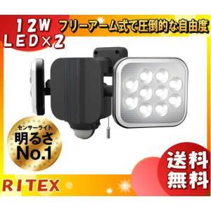 「送料無料」ライテックス LED-AC2024 フリーアーム式LEDセンサーライト AC電源式 12...