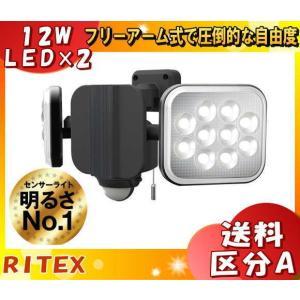 ライテックス LED-AC2024 フリーアーム式LEDセン...