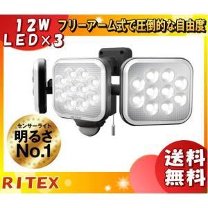 「送料無料」ライテックス LED-AC3036 フリーアーム...