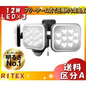 ライテックス LED-AC3036 フリーアーム式LEDセンサーライト AC電源式 12W×3灯 3...