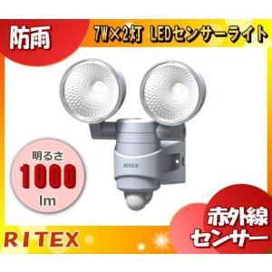 ライテックス LED-AC314 LEDセンサーライト AC電源式 7W×2灯 1,000lm 防雨タイプ コード3m 大光量のスタンダード機 [ledac314][EDAC314]「送料区分A」