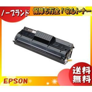 「送料無料」トナーカートリッジ エプソン LPA3ETC13 モノクロ (ノーブランド・汎用品)|esco-lightec