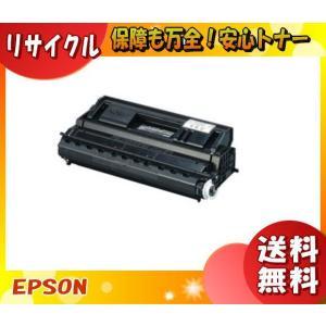 エプソン LPB3T25 ETカートリッジ リサイクル 対応機種:LP-S2200/S3200[E&Qマーク認定][国内再生品]「送料無料」|esco-lightec