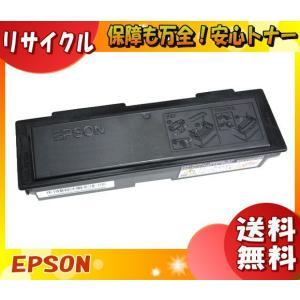 EPSON エプソン LPB4T12 〔リサイクル〕[E&Qマーク認定][国内再生品]「送料無料」|esco-lightec
